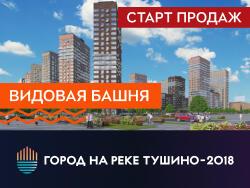 Старт продаж видовой башни в ЖК «Тушино-2018»! Зеленый полуостров рядом с метро